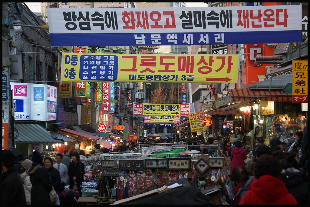 dongdaemun market seoul author downs jim