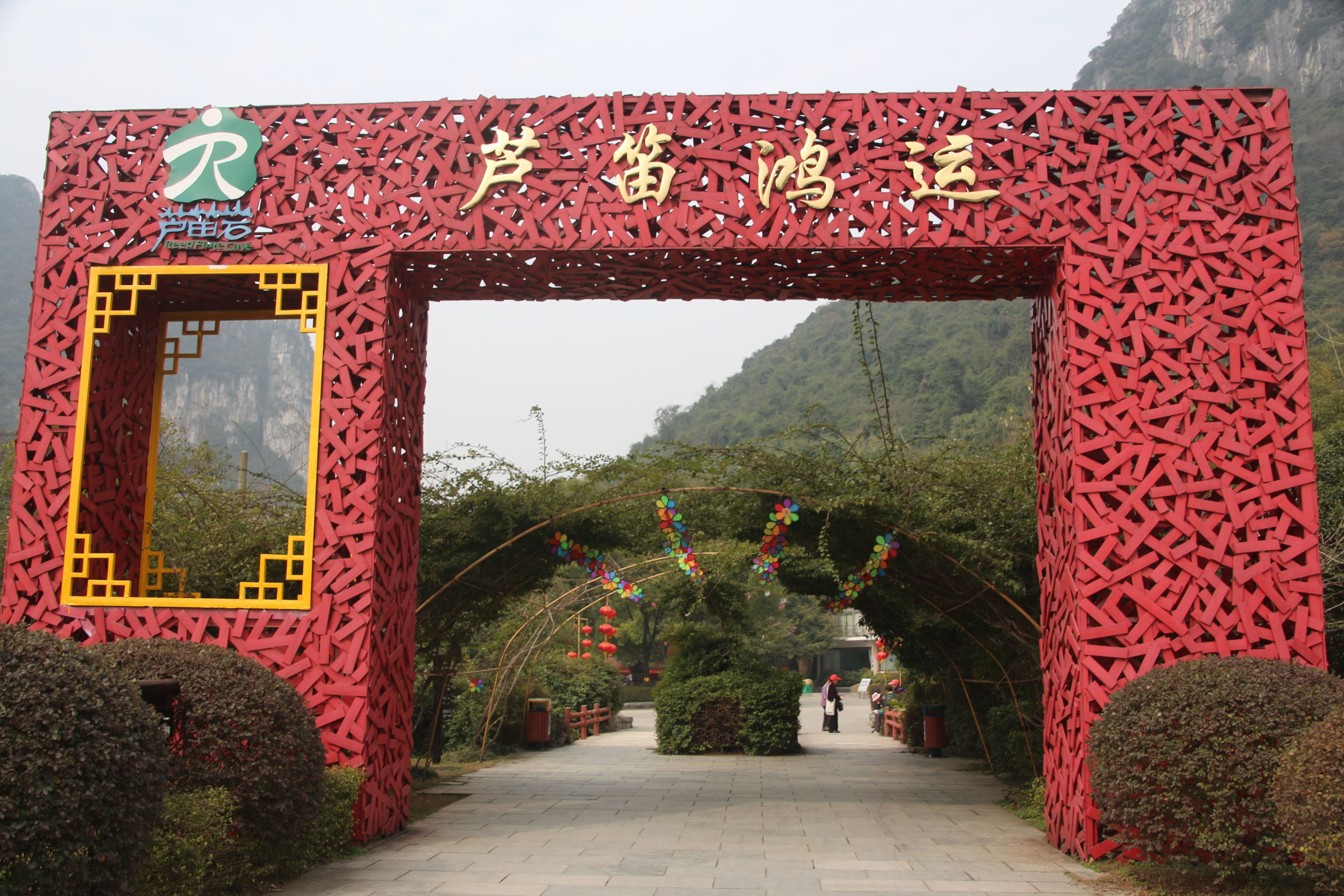 entrance to the reed flute caves author lucke cha charlie